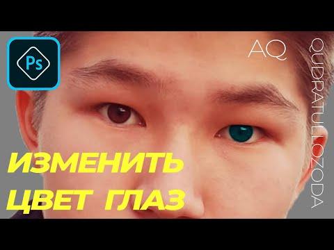 Photoshop - Изменить цвет глаз