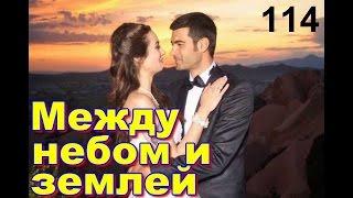 Турецкий сериал Между небом и землей, 114 серия