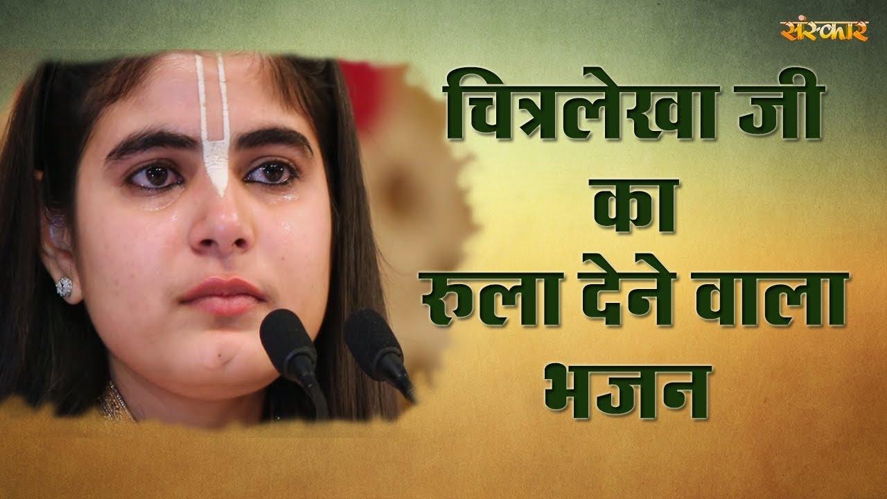 देवी चित्रलेखा जी का रुला देने वाला भजन - Emotional Bhajan ! सभी भक्त ज़रूर सुने #DeviChitralekhaji