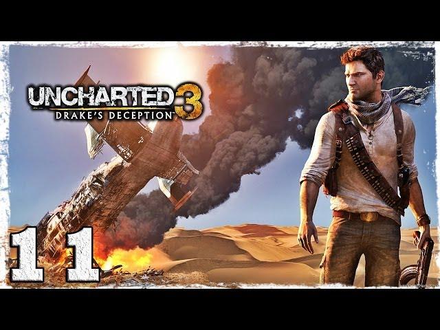 Смотреть прохождение игры Uncharted 3: Иллюзии Дрейка. #11: Перестрелки и взрывы!
