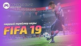 FIFA 19 Официальный трейлер Геймплей Ronaldo, Neymar, De Bruyne, Dybala, Real Madrid  Console Guyz