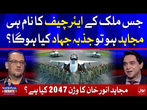Pakistan Air Force Mission & Vision