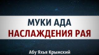 Муки Ада. Наслаждения Рая 25.01.2019 || Абу Яхья Крымский