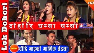 स्यांग्जालि दीदि र गोर्खाली भाइको मार्मिक दोहोरि - Chij Gurung VS Bishnu Thapa