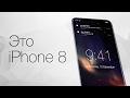iPhone 8 и MWC 2017 | Дайджест #13