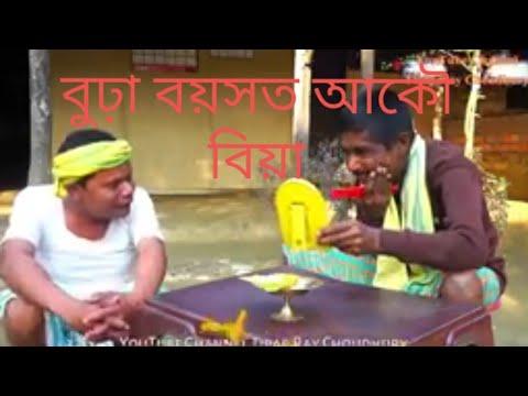 বুঢ়়া বয়সত বিয়া ll Funny Video ll Tirap Ray Choudhury ll