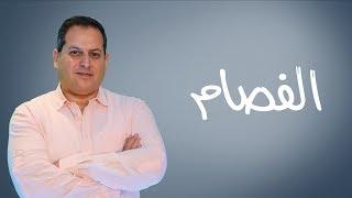 الفصام - الأستاذ يوسف الحماوي - الحلقة 19