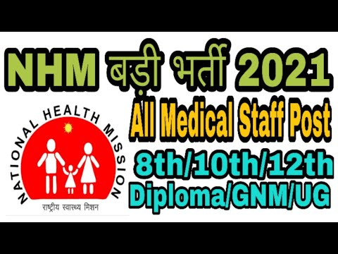 NHM Recruitment 2021, STAFF NURSE RECRUITMENT 2021,Lab Technician Vacancy 2021, Latest Govt Job 2021
