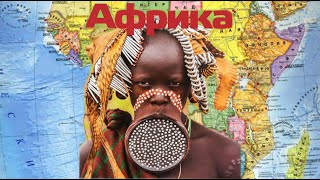 Відкритий урок з географії  Дворського М.А. тема ''Населення та народи Африки''