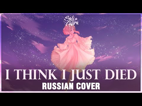 [VOCALOID RUS] I Think I Just Died (Cover by Sati Akura)