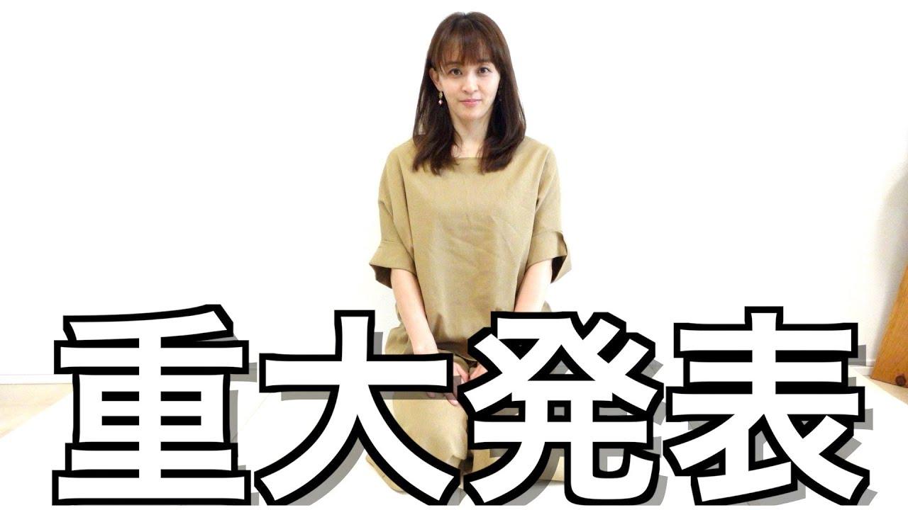 【重大発表】田中理恵、現役復帰します。