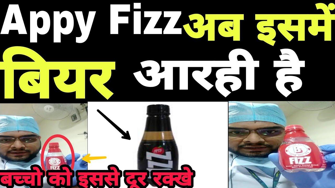 Appy Fizz Ki Botal Me Ab Biyar Aarhi He। अपने बच्चों को इससे दूर रक्खे The Humanity