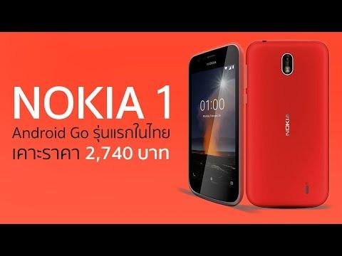 Nokia 1 Android Go รุ่นแรกในไทย เคาะราคา 2,740 บาท | Droidsans