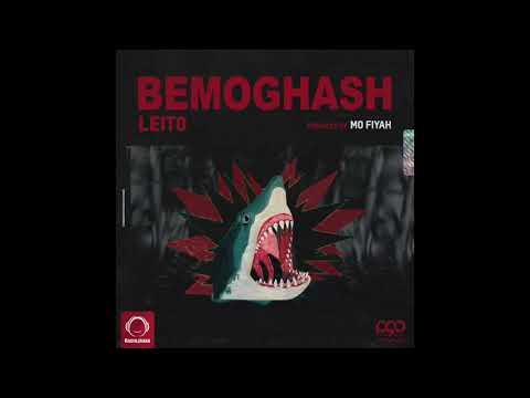 "Behzad Leito - ""Bemoghash"" OFFICIAL AUDIO"