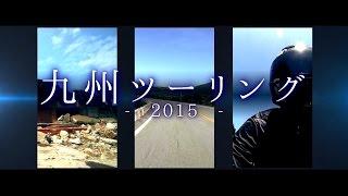 2015 九州ツーリング GSX-R1000 6泊7日♪ 阿蘇&軍艦島
