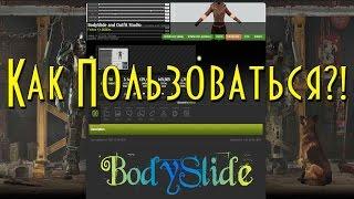 Как пользоваться BodySlide and Outfit Studio Гайд (Часть 1)