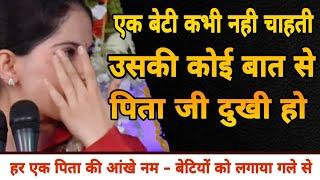 Jaya Kishori बेटी आपको कभी दुखी नही देख सकती - कमजोर दिल वाले पिता जी ना सुने - देवीजी की भी आंखे नम