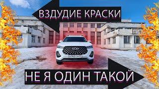 Chery Tiggo 7 Pro Новые автомобили гниют ?  / Ответы на комментарии видео