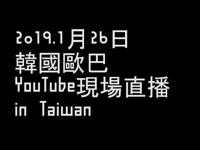 (直播預告)韓國歐巴 YouTube現場直播 in Taiwan 直播預告