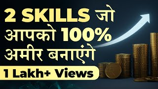 2 Skills जो आपको 100% अमीर बनाएगी l Skill that will makes you rich one day l Deepak Bajaj