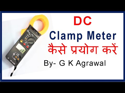How to use clamp meter in Hindi हिंदी  Multimeter  Part 2