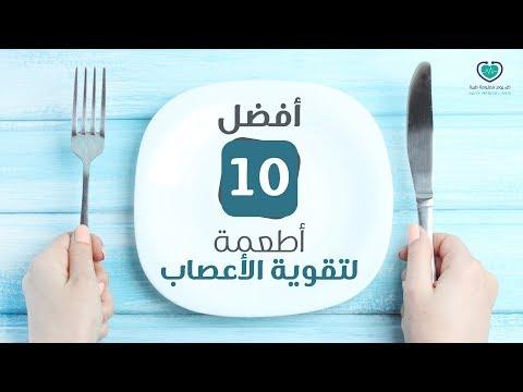 قوي أعصابك بهذه الأطعمة – أطعمة لتقوية الأعصاب – كل يوم معلومة طبية