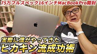 【75万円ノートPC】フルスペック16インチMacBookPro開封レビュー!【ヒカキン流成功術をひたすら語る】