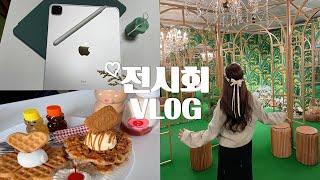 SUB) [서울 전시회 VLOG] 처음부터 끝까지 힐링…