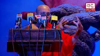 Mahanayaka Theros have been deceived regarding new Constitution - Dhammaratana Thero
