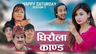 घिरौला काण्ड | Happy Saturday | Ep 3 | October-3-2020 | Nepali Comedy Video | Colleges Nepal