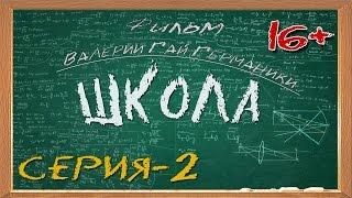 Школа (сериал) 2 серия