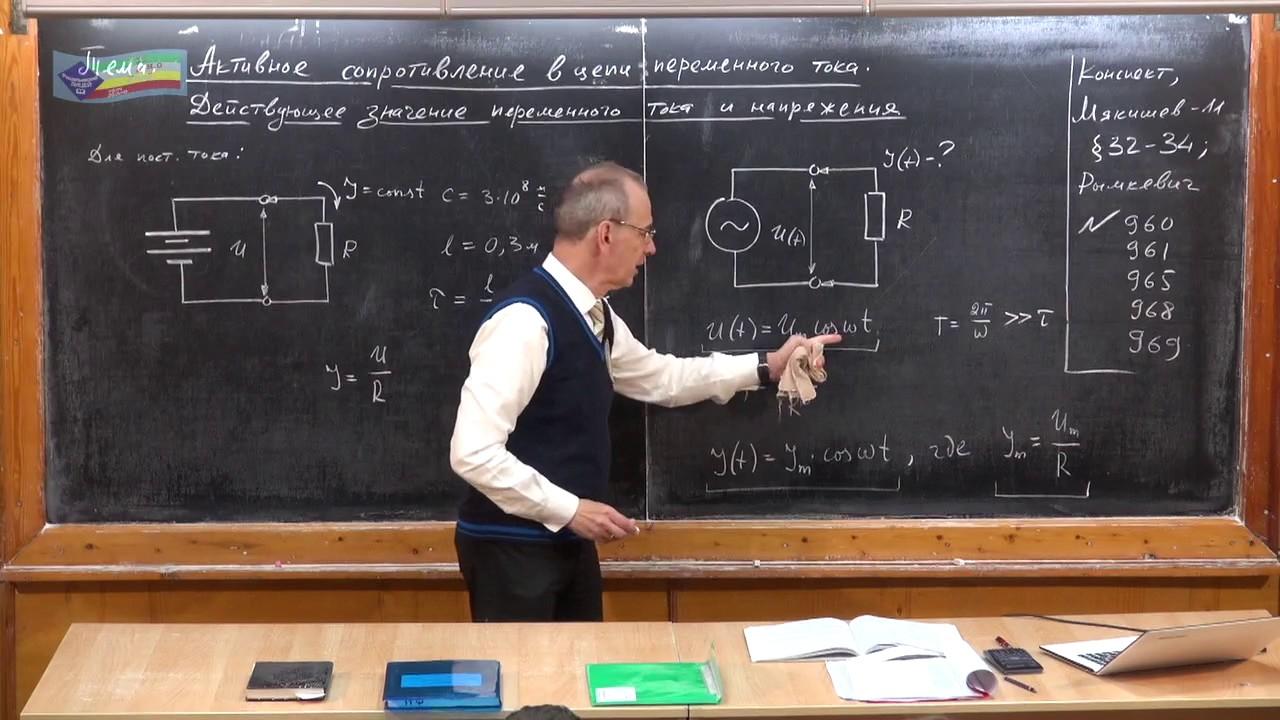 Урок 358. Активное сопротивление в цепи переменного тока. Действующее значение тока и напряжения
