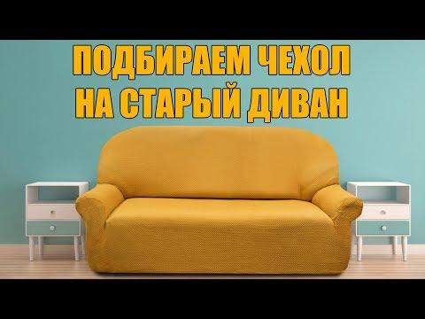 ДИВАН НЕ БУДЕТ ПРЕЖНИМ! Подбор чехла для дивана.