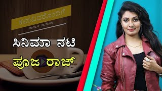 Crack, Tora Tora Movie Fame | Kannada Movie Artist | Pooja Raju Interview | Naya TV