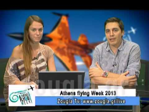 Το «Athens Flying Week» στο zougla.gr