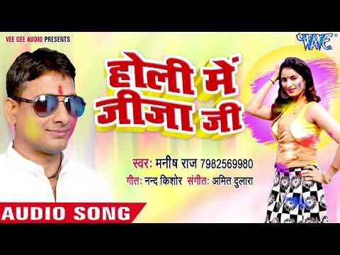 2018 का सबसे हिट Holi गीत - Holi Me Jija Ji   Holi Me Jija Ji   Manish Raj
