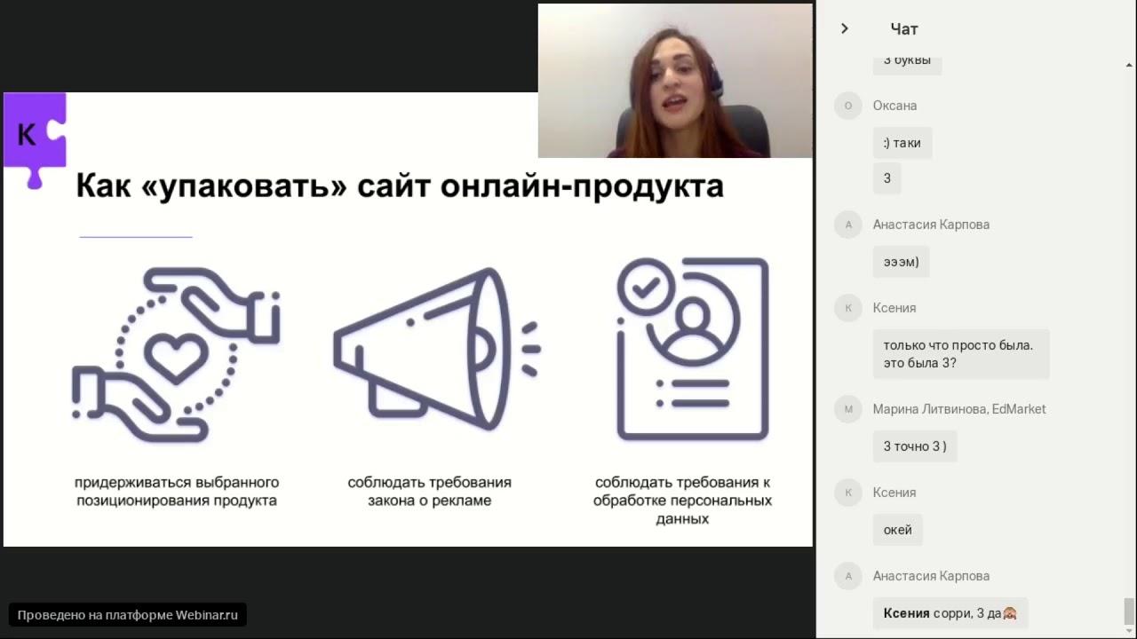 Онлайн-конференция Skills Puzzle 2.0. 9 «Юридические аспекты онлайн образования»