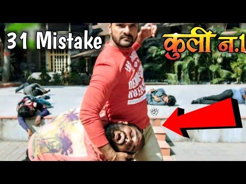 कुली No.1 - Coolie No.1 (31 Mistake) Official Trailer - Khesari Lal Yadav , Kajal Raghwani