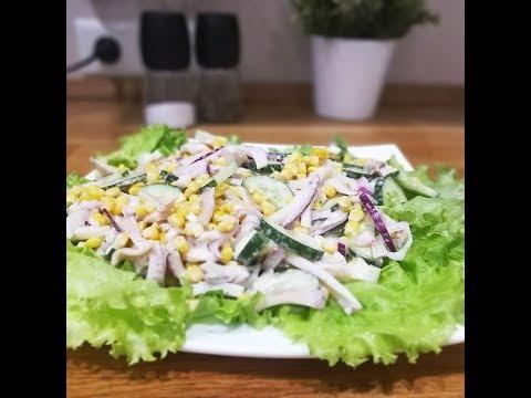 Вкусный хрустящий салат с кальмарами