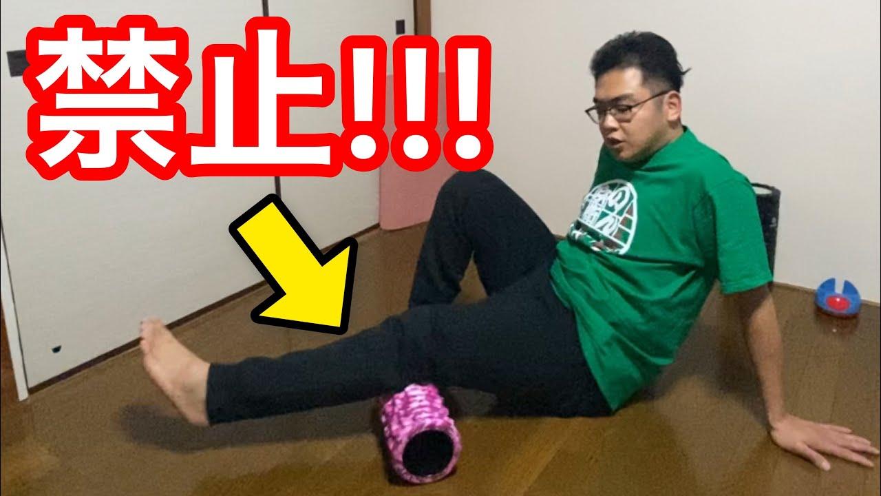 【筋膜リリースローラーやり方】脚やせするストレッチ方法【フォームローラー使い方】太もも痩せる