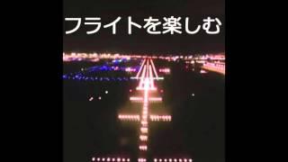 日本航空株式会社 ✈ Japan Airlines : フライトを楽しむ (Enjoy Your Flight!)