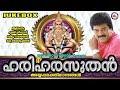 ജനഹൃദയങ്ങൾ ഏറ്റുപാടിയ സൂപ്പർഹിറ്റ് അയ്യപ്പഗീതങ്ങൾ | Ayyappa Songs | Hindu Devotional Songs Malayalam