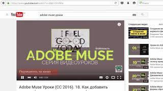 Adobe Muse! Как вставить видео с ютуба на сайт Канал Галины Бубенчиковой