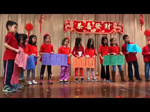 A Chinese New Year Celebration at the Staten Island Chinese School
