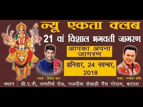 LIVE ( 3 ) 21 Van Vishal Bhagwati Jagran. Batala.( Gurdaspur )( PB ) 24-Nov- 2018