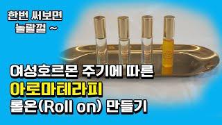 여성호르몬을 위한 아로마테라피 롤온(Roll on) 만들기, DIY,  How to make an aromatherapy roll-on for the female hormone