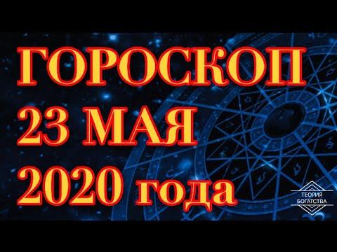 ГОРОСКОП на 23 мая 2020 года ДЛЯ ВСЕХ ЗНАКОВ ЗОДИАКА