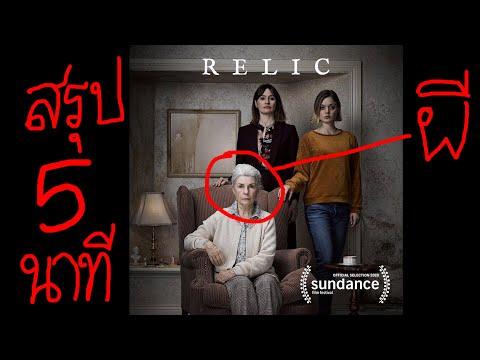 สรุปหนังใน 5 นาที | Relic กลับมาเยี่ยมผี (2020)