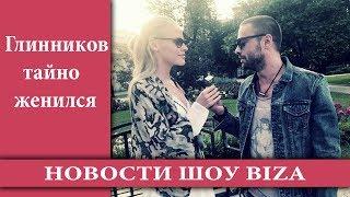 Глинников тайно женился
