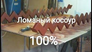 видео Лестница на металлических косоурах своими руками